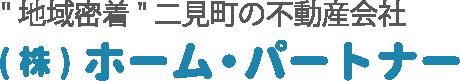 """(株)ホーム・パートナー """"地域密着"""" 二見町の不動産会社"""